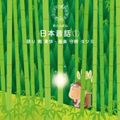 おとえほん 日本昔話 ①【朗読:南 果歩・音楽:守時 タツミ】