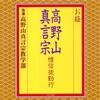 般若理趣経 - 高野山真言宗教学部