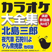 Japanese Karaoke Collection - Enka & Popular Song Series No57.- (Saburo Kitajima)