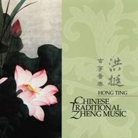 Hong Ting - Chinese Traditional Music