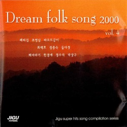 Dream Folk Songs 2000 (드림포크송 2000), Vol. 3 - Various Artists Album Cover
