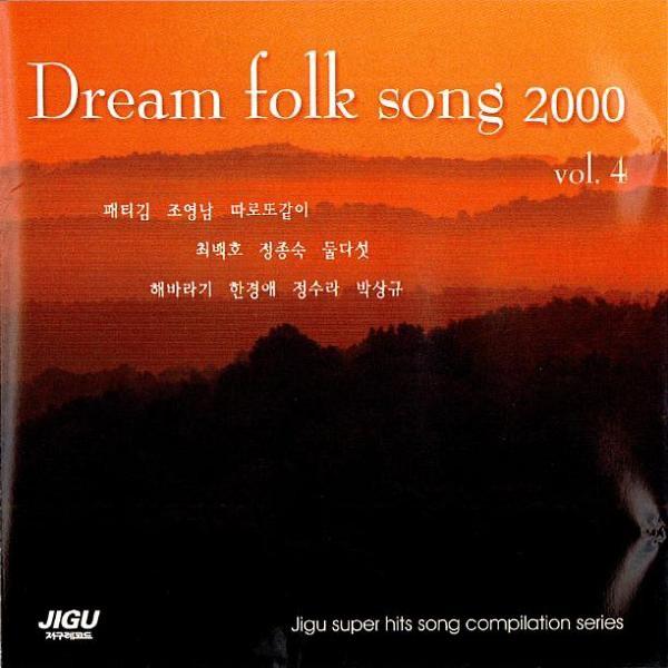 Various Artists - Dream Folk Songs 2000 (드림포크송 2000), Vol. 3 album wiki, reviews