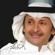 Ensan Aktar - Abdul Majeed Abdullah