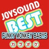 カラオケ JOYSOUND BEST FUNKY MONKEY BABYS (Originally Performed By FUNKY MONKEY BABYS) ジャケット写真