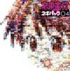 ネギま!? ネギパック04 - EP