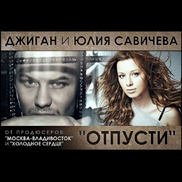 Отпусти (feat. Юлия Савичева)