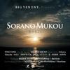 Sorano Mukou - Single ジャケット写真
