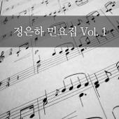 정은하 민요집, Vol. 1