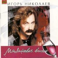 Бедный Моцарт - ИГОРЬ НИКОЛАЕВ