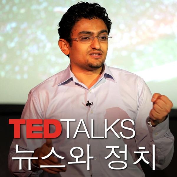 TEDTalks 뉴스와 정치