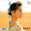 肩幅の未来 (Original Cover Art) - Single ジャケット写真