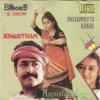 Adwaitham (Original Motion Picture Soundtrack) - EP