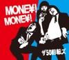MONEY!MONEY! - EP ジャケット写真