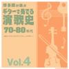 倖多朗が選ぶギターで奏でる演歌史 70-80年代 Vol.4 (生オーケストラとアコースティックギター) ジャケット画像