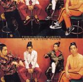 LA・LA・LA LOVE SONG(with Naomi Campbell)/久保田 利伸 with NAOMI CAMPBELLジャケット画像
