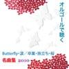 オルゴールで聴く~Butterfly・涙/卒業・旅立ち・桜 名曲集2010 ジャケット写真