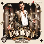 Mankatha Theme Music thumbnail