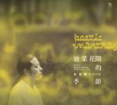 金剛薩埵百字明咒