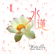 Beauty from Water - the Red Waterlily of West Lake - Shi Zhi-You