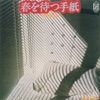 外は白い雪の夜 ~TAKURO TOUR 1979より~ Single - Single ジャケット写真