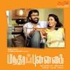 Mandhira Punnahai (Original Motion Picture Soundtrack)