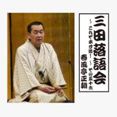 三田落語会~これぞ本寸法!~その56