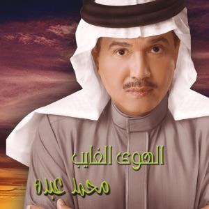Mohammad Abdu - Habibi El Heb