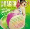東京RAGGA BLAZE 3 ジャケット写真