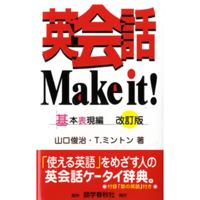 英会話Make It! 基本表現編(3)