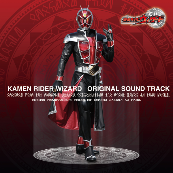 ‎Kamen Rider Wizard Original Soundtrack by Various Artists on iTunes