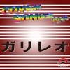 COVER SONGS vol46 ガリレオ - Single ジャケット画像