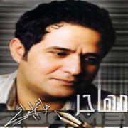 Mhajer - Hatem Al Iraqi - Hatem Al Iraqi