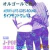 オルゴールで聴く~MERRY-LIFE-GOES-ROUND・ダイアモンドクレバス/最新J-POPヒット決定盤2008 Vol.4 ジャケット写真