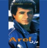 47 Aref Golden Songs