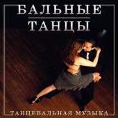 Бальные Танцы - Танцевальная Музыка
