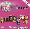 Best of Persian Music 70's, Vol. 11