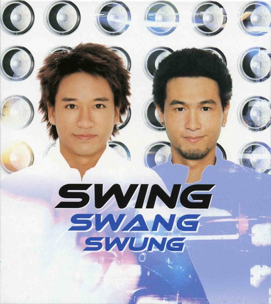 SWING - 小流星