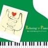 リラクシング・ピアノ ~ ミスター・チルドレン・コレクション ジャケット写真