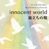 innocent world・旅立ちの唄~Mr.Childrenコレクション (オルゴール) ジャケット写真