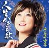 人生かぞえ歌 - EP - Chieko Mizutani