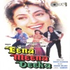 Eena Meena Deeka Original Motion Picture Soundtrack