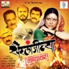Khairlanjichya Mathyawar (Original Motion Picture Soundtrack)