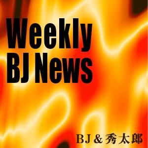 秀太郎&BJのウイークリーBJニュース