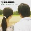 約束/情熱のランナー - EP ジャケット写真