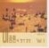 이종환의 명시감상, Vol. 3 - 김남조 시 - 이종환