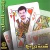 Shamat Hayate