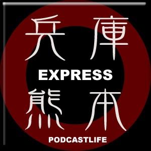シャムとチコさんの兵庫・熊本エクスプレス|PODCASTLIFE