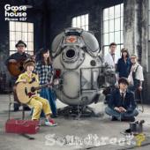 Goose house Phrase #07 Soundtrack? - 1 - EP