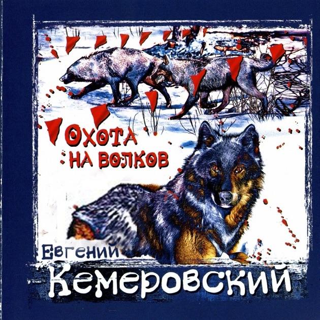 знать охота на волков текст песни поднимается, опускается, поэтому