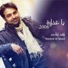 Ya Ghadara 2008